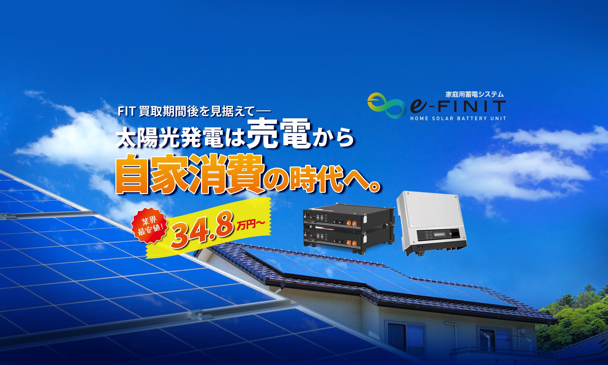 家庭用蓄電システム[e-FINT]